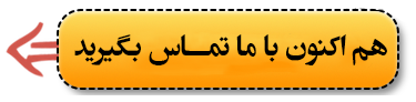 تماس-با-پورداوود-سازه